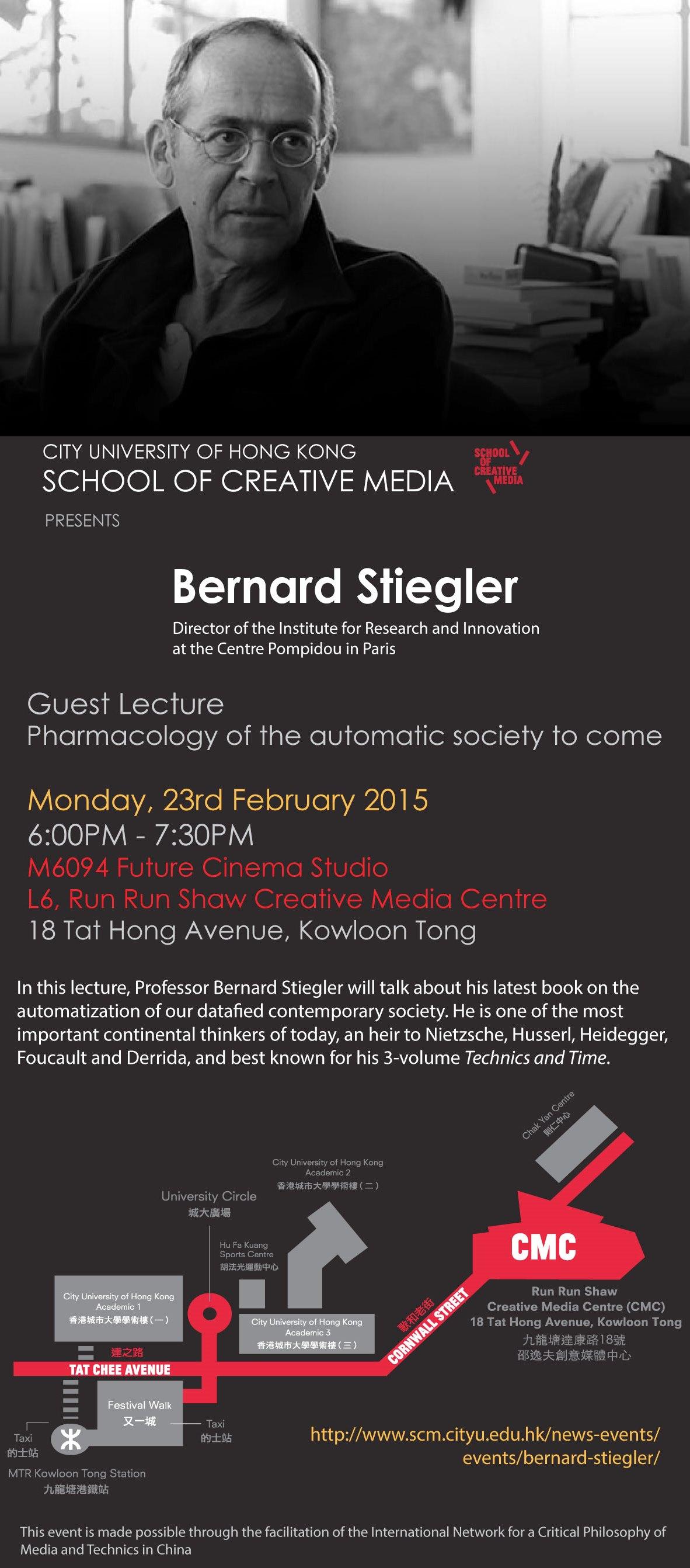 Bernard Stiegler 香港城市大學講座(2月23日)