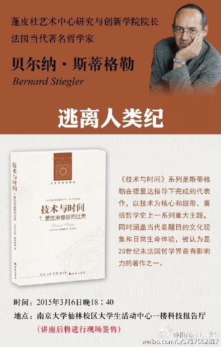 贝尔纳·斯蒂格勒南京大学讲座 (3月6日)