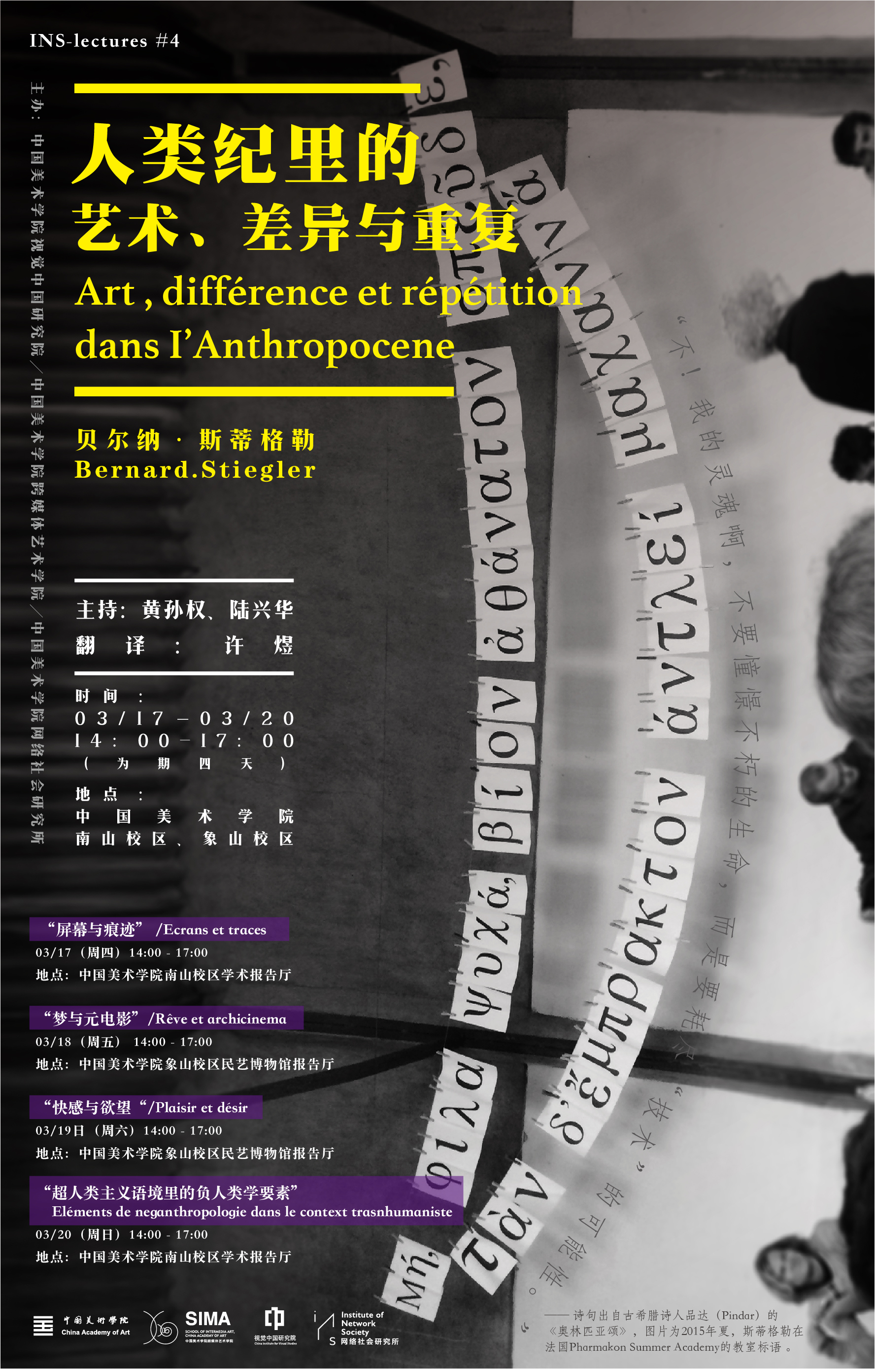 Lecture: Bernard Stiegler at China Academy of Art