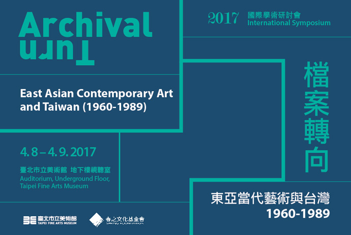"International Symposium : ""Archival Turn: East Asian Contemporary Art and Taiwan (1960-1989)"""