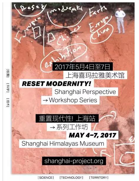 布鲁诺·拉图尔 | 重置现代性!上海站 系列工作坊5.4-5.7