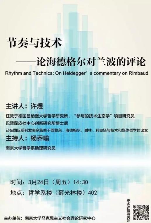 讲座预告 | 许煜:节奏与技术——论海德格尔对兰波的评论