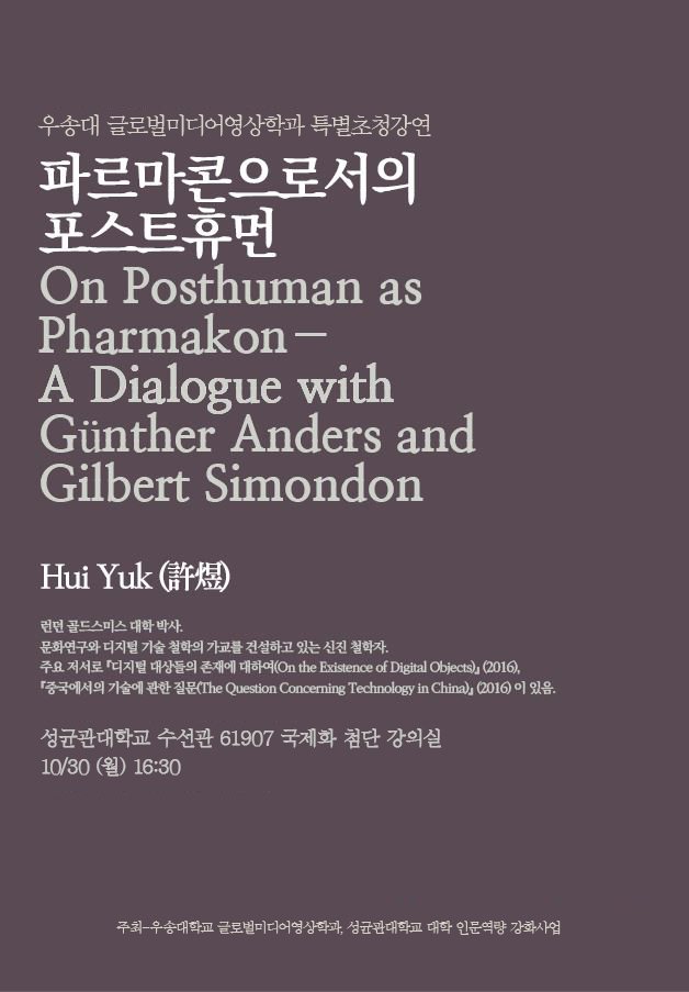 Lecture: On Posthuman as Pharmakon-A Dialogue with Günther Anders and Gilbert Simondon