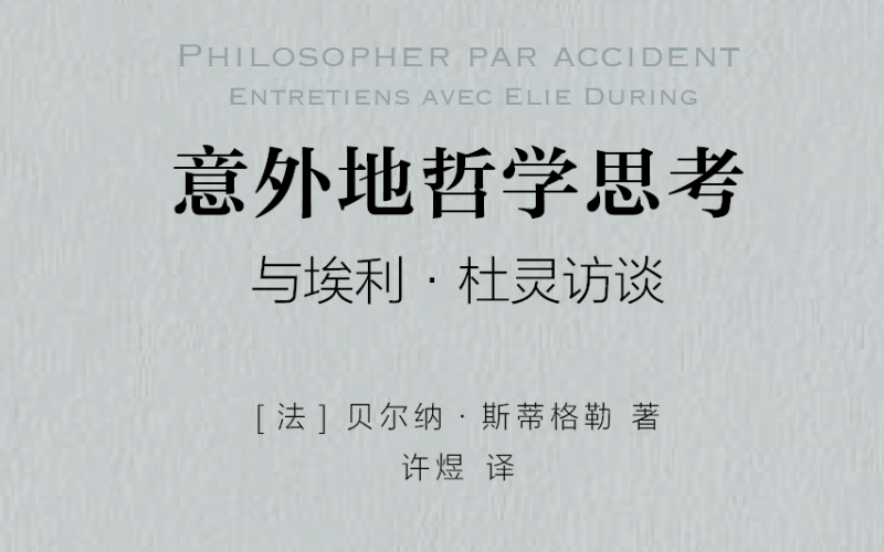 "Publication: Chinese Translation of ""Philosopher par accident"" by Bernard Stiegler"
