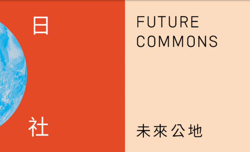 Lecture (13th August 2019, Hong Kong): Summer Institute Yuk Hui Public Lecture – Commons or Fragments