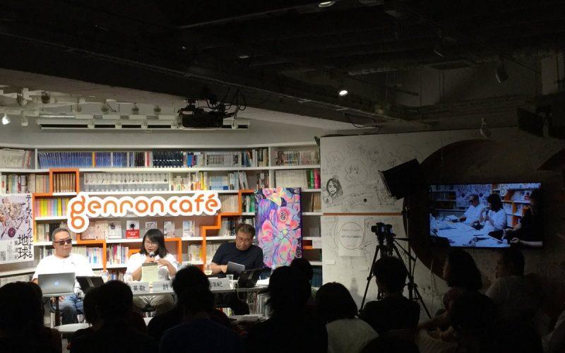 メディア:(2019年8月20日、東京):石田英敬×許煜×東浩紀「テクノロジーの/におけるポストヨーロッパ哲学は可能か?」