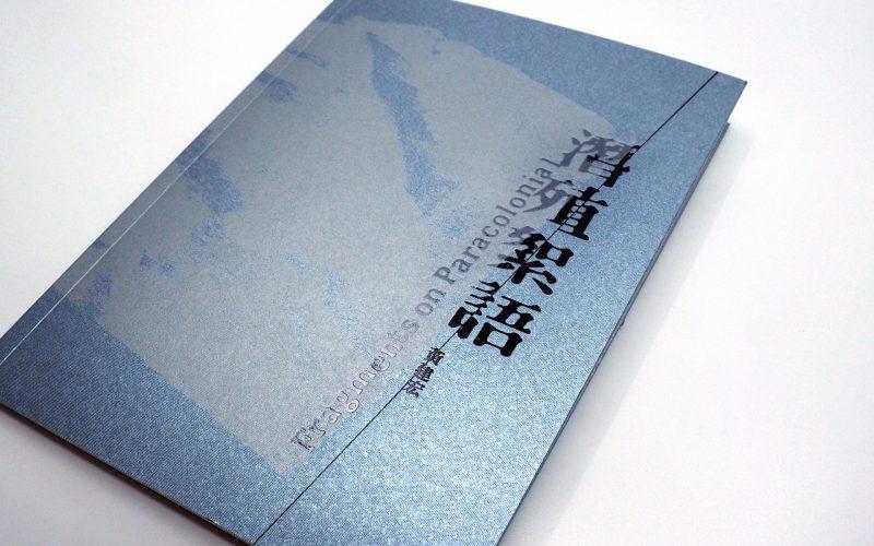 黃建宏: 《潛殖的生命自述》