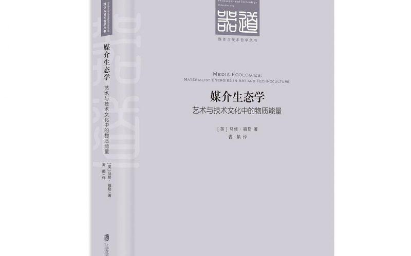 新出版: 马修 • 福勒《媒介生态学 : 艺术与技术文化中的物质能量》