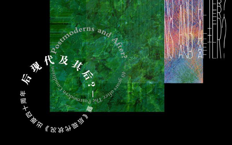 国际研讨会 (11月9日至10日, 中国杭州): 后现代及其后?