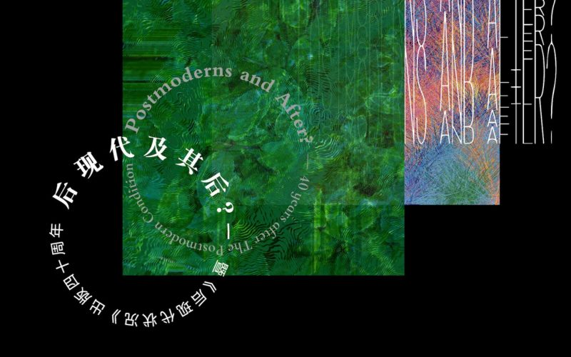 Symposium (9-10 November 2019, Hangzhou): Postmoderns and After?