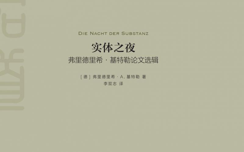 即將出版:  实体之夜 : 弗里德里希·基特勒论文选辑