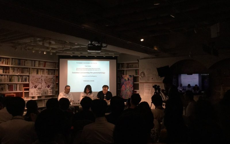 哲学と世界を変えるには――石田英敬 × ユク・ホイ × 東浩紀イベントレポート