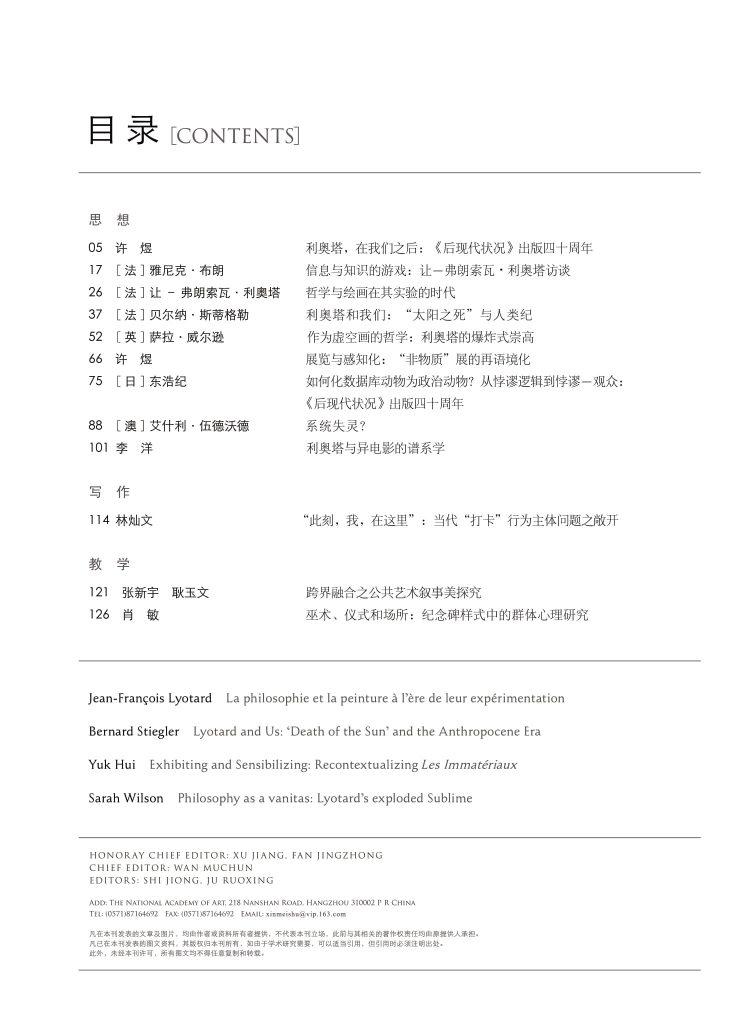Journal of China Academy of Art